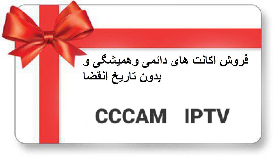 خرید cccam ارزان